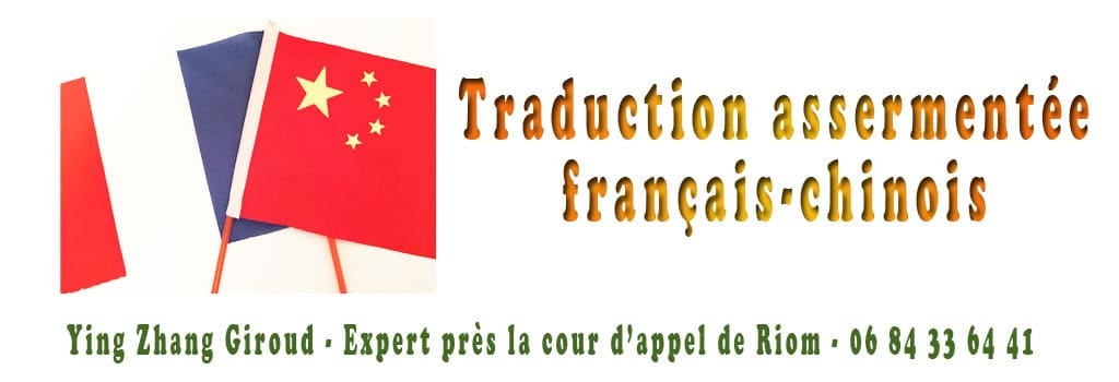 traduction-assermentee-interprete-chinois